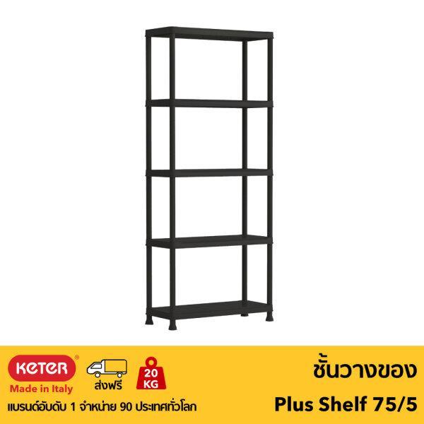 Keter ชั้นวาง Plus Shelf 75/5 Black