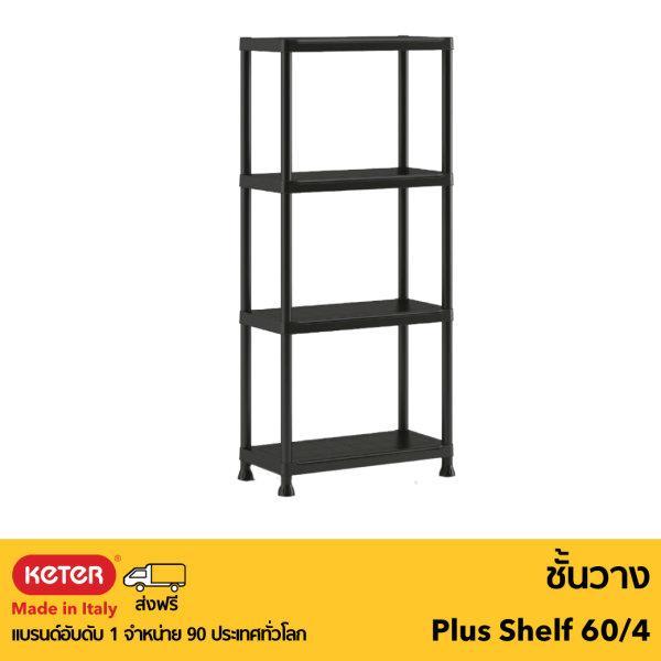 ชั้นวาง Plus Shelf 60/4(ลด20%)