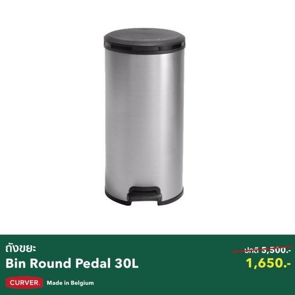 ถังขยะ Bin Round Pedal 30 L