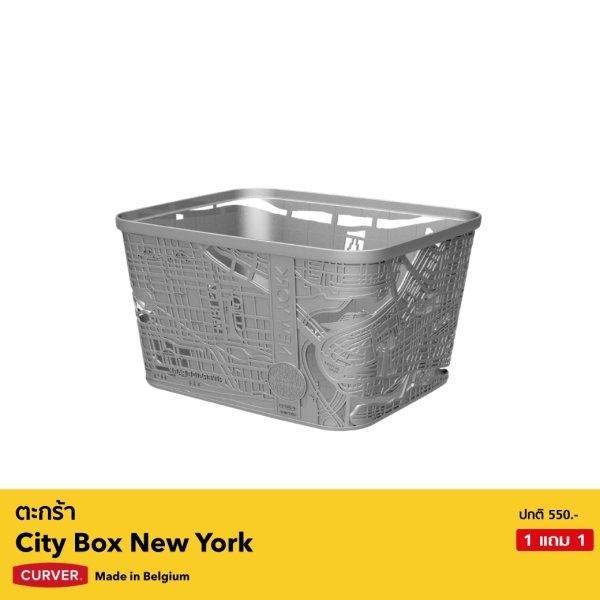 กล่องเก็บของ CITY BOX NEW YORK ( 1 แถม 1 )