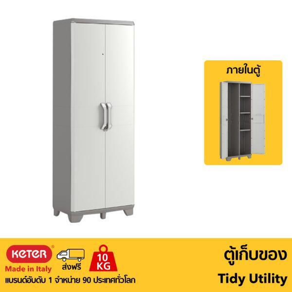 ตู้เก็บของ Tidy Utility Cabinet