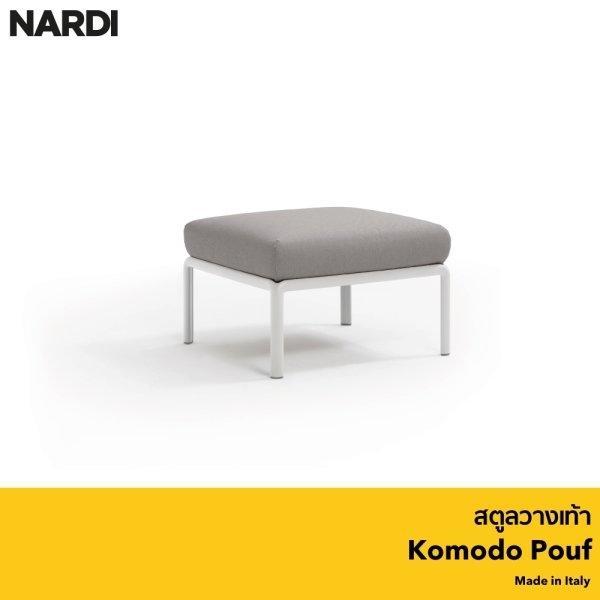 NARDI สตูลวางเท้ารุ่น Komodo Pouf - Footstool(ลด 30% )