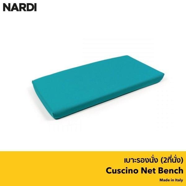 NARDI เบาะรองนั่ง Cushion - Bench (2ที่นั่ง)(ลด 30% )