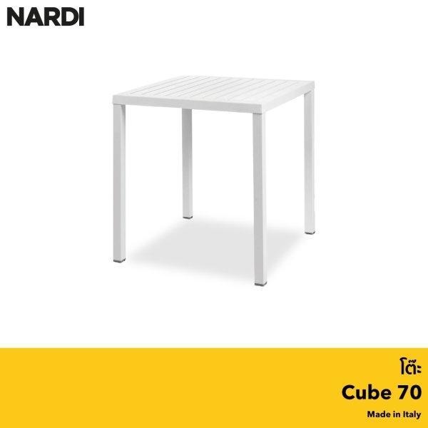 NARDI โต๊ะ CUBE 70(ลด 30% )