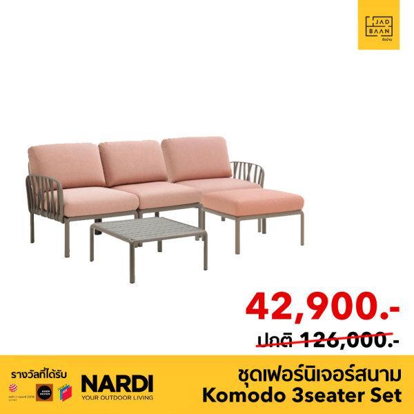 NARDI ชุดเฟอร์นิเจอร์ Komodo 3Seater Set (ลด 66%)
