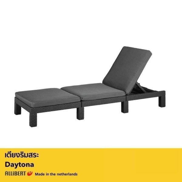 เตียงริมสระ เดย์โทนา Daytona Sunlounge (ลด 30% )