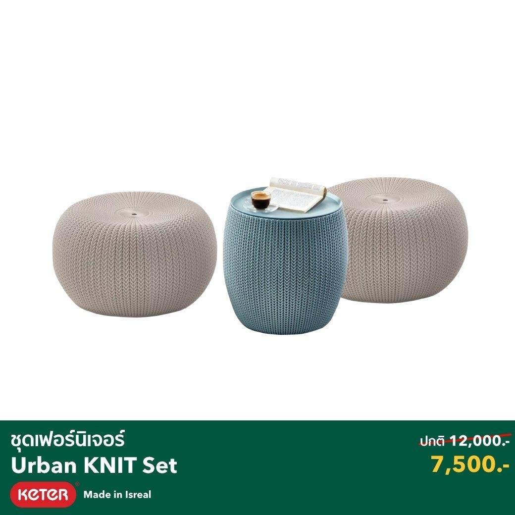 ชุดเฟอร์นิเจอร์ Urban Knit Set (ลด 37.50%)