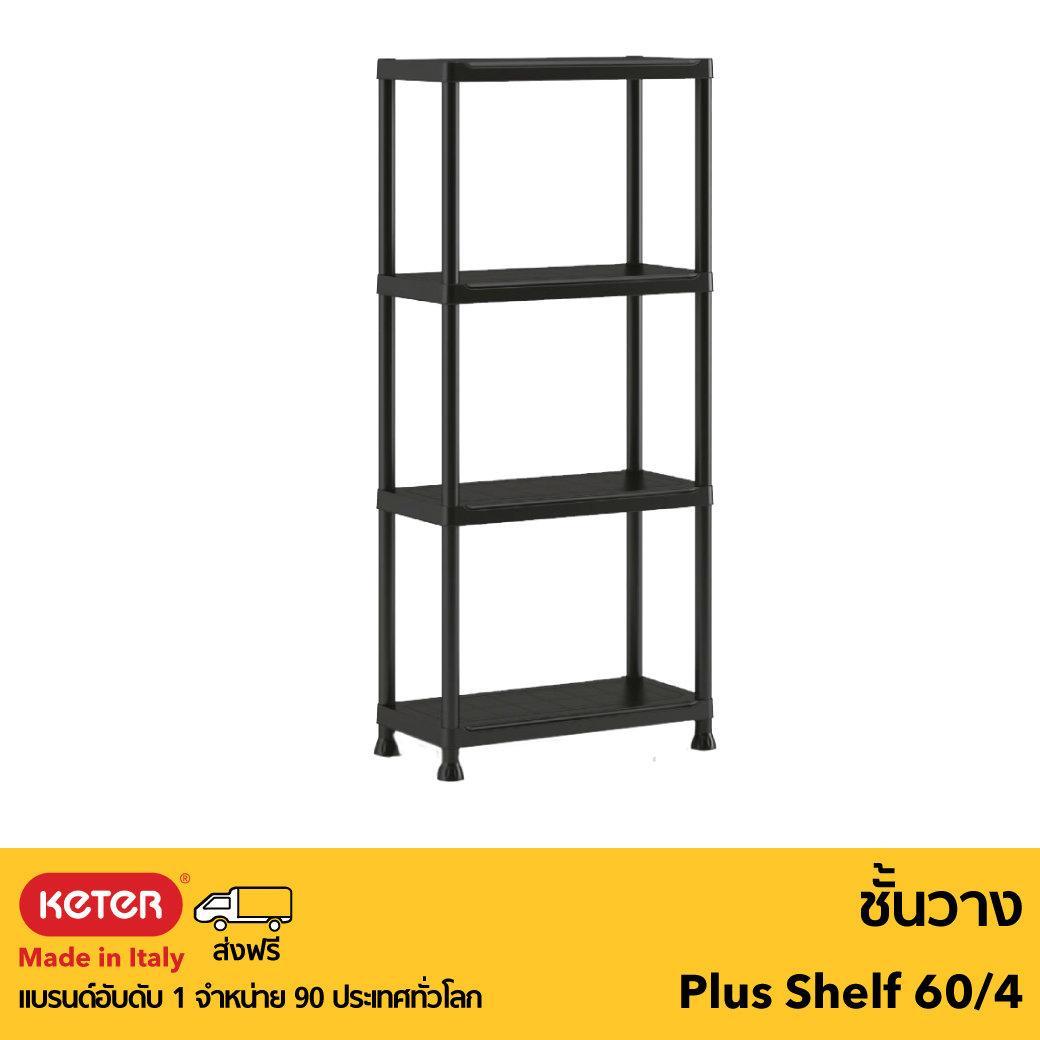 ชั้นวาง Plus Shelf 60/4