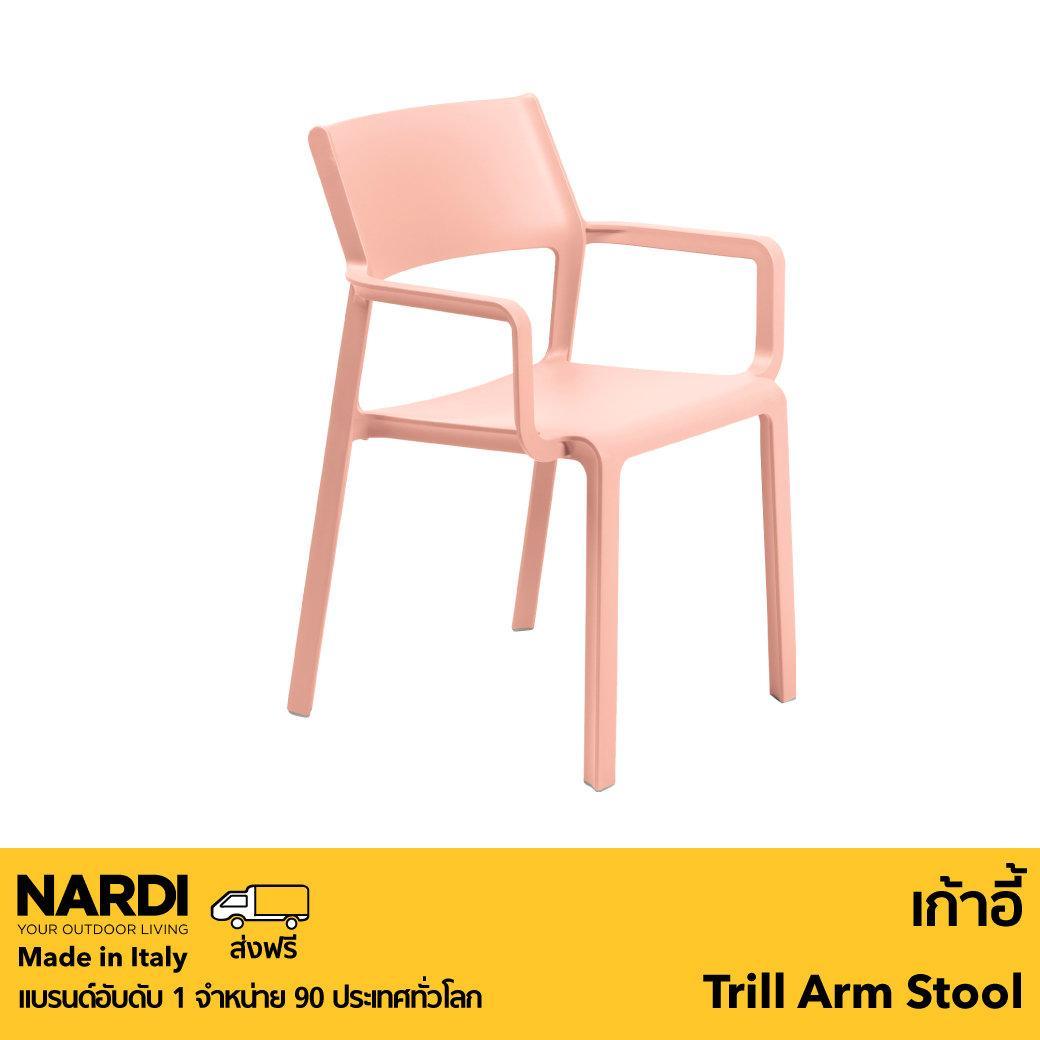 NARDI เก้าอี้ SEDIA TRILL Arm Chair