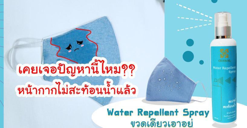 หน้ากากผ้าของคุณไม่สะท้อนแล้วใช่หรือไม่!!