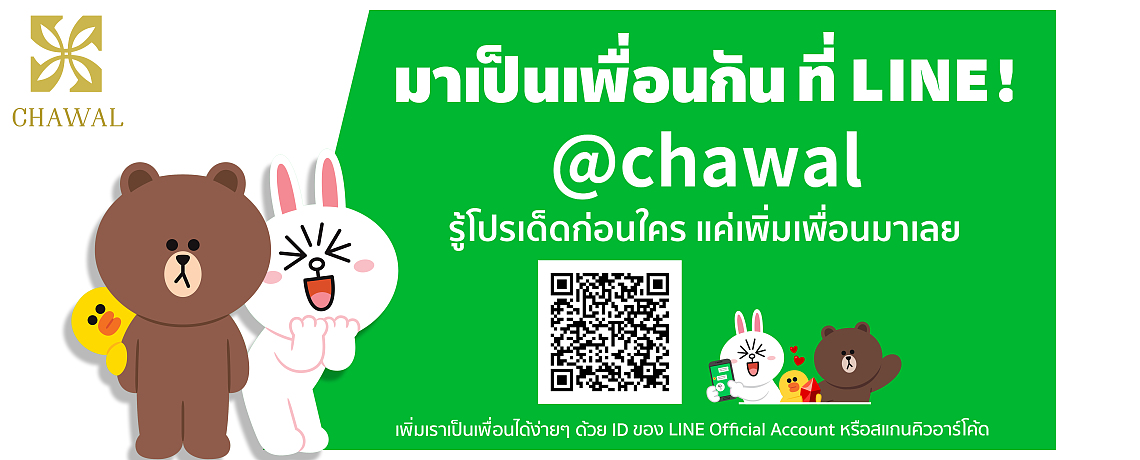 Line New Friend