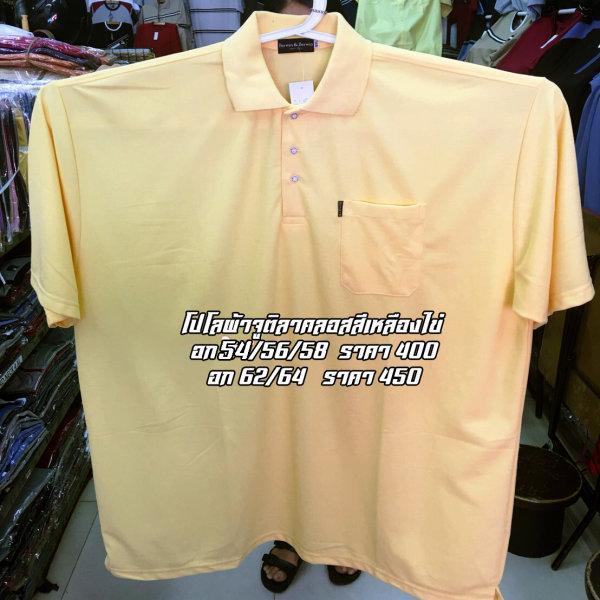 เสื้อคอปก เสื้อโปโล สีเหลืองไข่ 52-72 นิ้ว