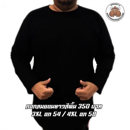 เสื้อคอกลมแขนยาว สีดำ 3XL-4XL
