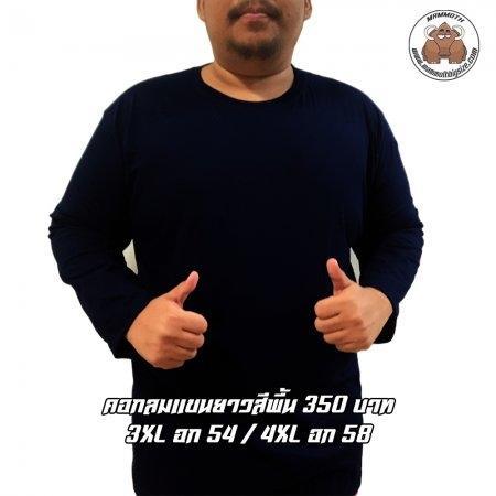 เสื้อคอกลมแขนยาว สีกรม 3XL-4XL