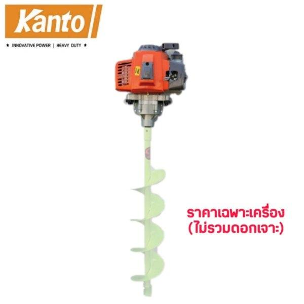 เครื่องเจาะดิน KANTO รุ่น KT-DRILL-8100 (เฉพาะเครื่องไม่รวมดอกเจาะ | ไม่รวมรถเข็น)