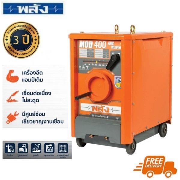 เครื่องเชื่อมไฟฟ้า 400 แอมป์ พลัง รุ่น MOD-400T (220/380V. | รับประกัน 3 ปี)