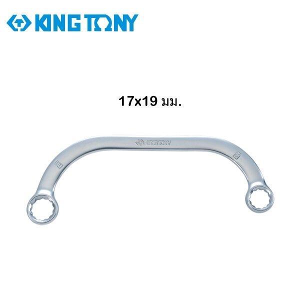 ประแจแหวนโค้ง KINGTONY รุ่น 19501719 ขนาด 17 x 19 มม.