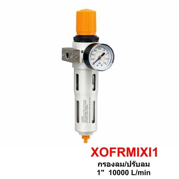 ชุดกรองลม 1 นิ้ว (กรองลม+ปรับลม) XCPC รุ่น XOFRMIXI1