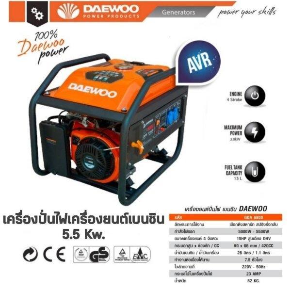DAEWOO  GDA6800 เครื่องปั่นไฟเบนซิน 5.5 kW. 15.0 แรงม้า (จ่ายไฟ 220V.| เชือกดึงสตาร์ท)