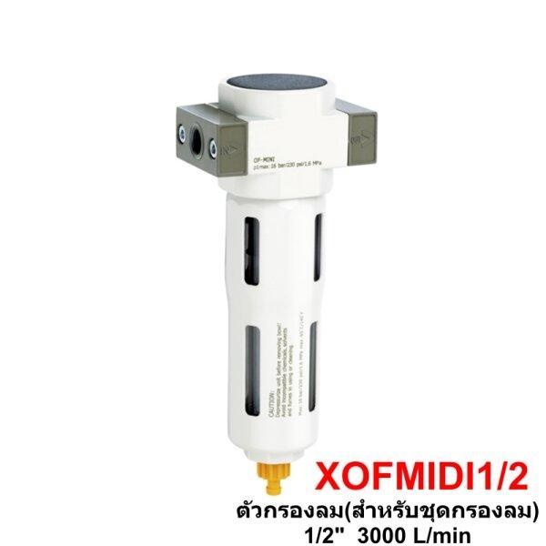 ตัวกรองลม (สำหรับชุดกรองลม) 1/2 นิ้ว XCPC รุ่น XOFMIDI1/2