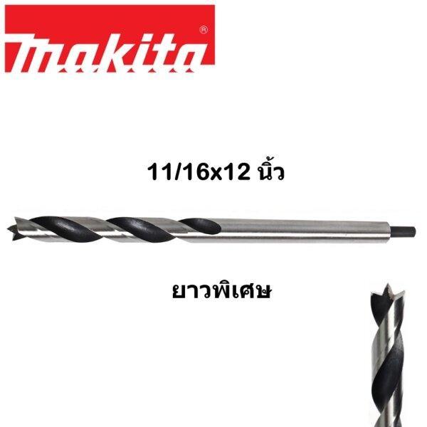 ดอกสว่านเจาะไม้ก้านกลมยาวพิเศษ makita 11/16x12 นิ้ว รุ่น D-23167