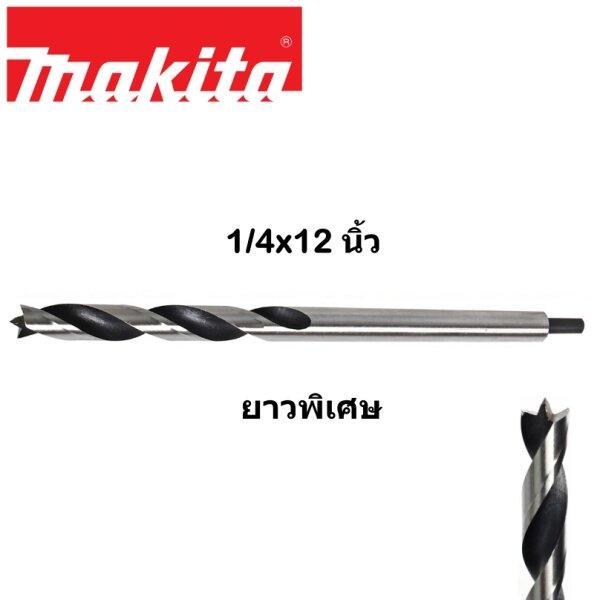 ดอกสว่านเจาะไม้ก้านกลมยาวพิเศษ makita 1/4x12 นิ้ว รุ่น D-23101