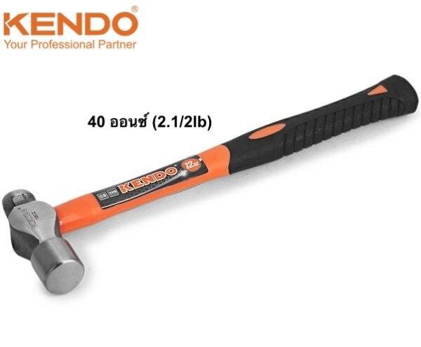 ค้อนหัวกลม ด้ามไฟเบอร์หุ้มยาง 40 ออนซ์ (2.1/2lb) KENDO รุ่น 25148