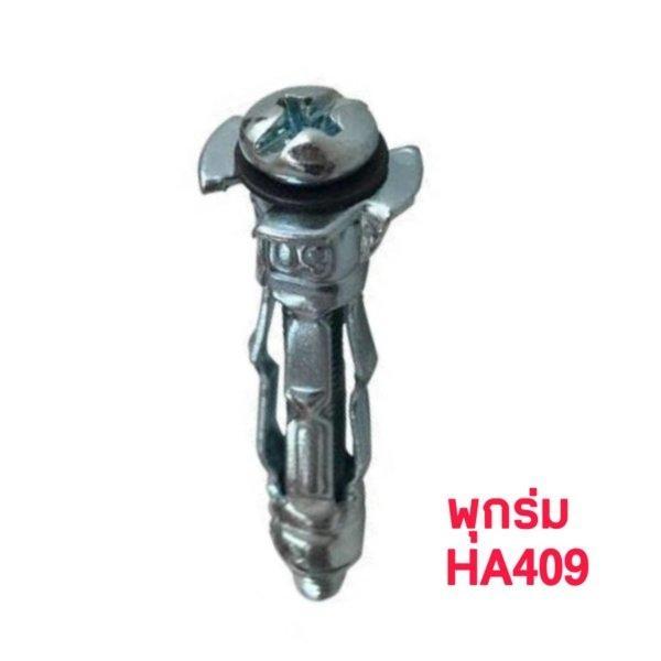 พุกยิปซั่ม PERUNYA รุ่น HA409 (สำหรับยิปซั่มหนาต่ำกว่า 9 มม.)