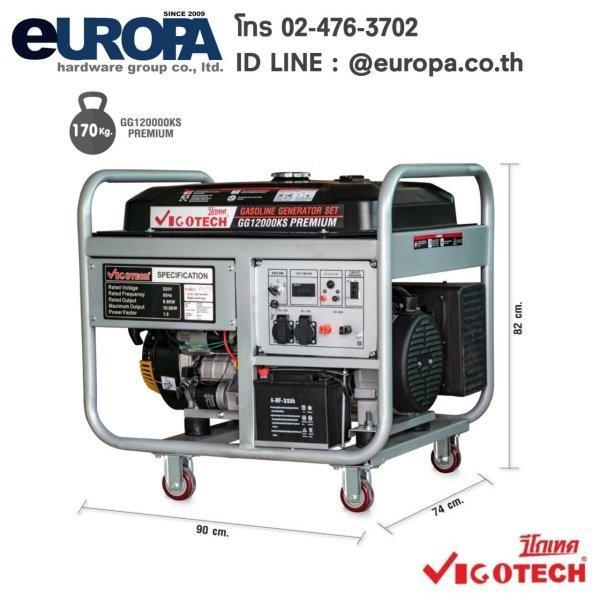 เครื่องปั่นไฟเครื่องยนต์เบนซิน 10 KW. VIGOTECH รุ่น GG12000KS (220V.)