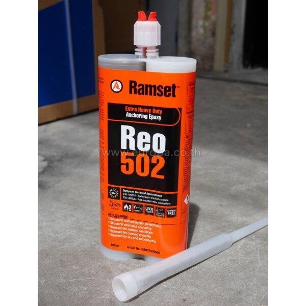 อีพ็อกซี่เสียบเหล็กโครงสร้าง (Extra Heavy Duty) Ramset Reo502 (Fast Curing | อัตราส่วน 1 : 1 | 600 ml.) made in UK