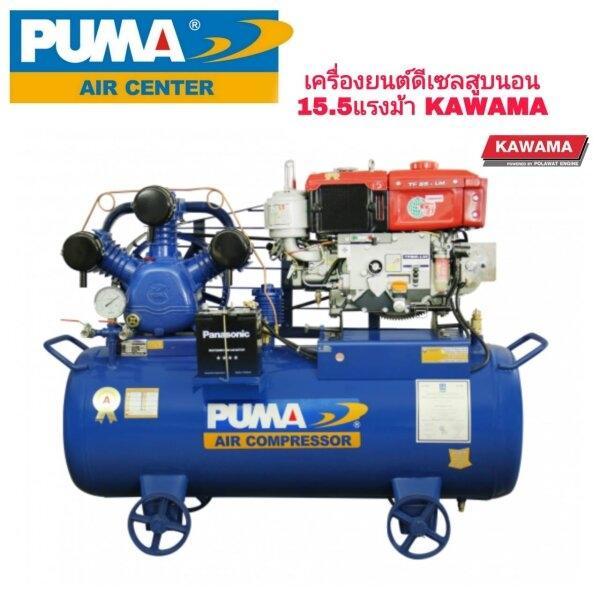 TPU-100DY-15HP : ปั๊มลมเครื่องยนต์ดีเซล 10 แรงม้า  PUMA รุ่น TPU-100DY ติดตั้งเครื่องยนต์ดีเซล (สูบนอน) 15.0 แรงม้า