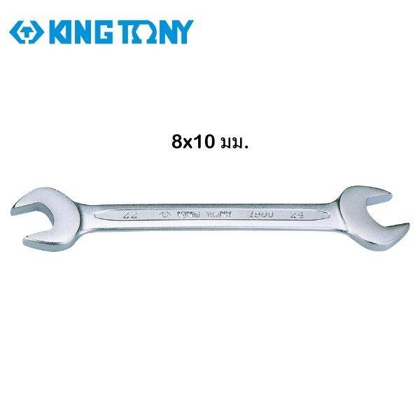 ประแจปากตาย KINGTONY รุ่น 19000809 ขนาด 8 x 10 มม.