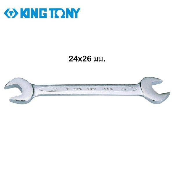 ประแจปากตาย KINGTONY รุ่น 19002426 ขนาด 24 x 26 มม.