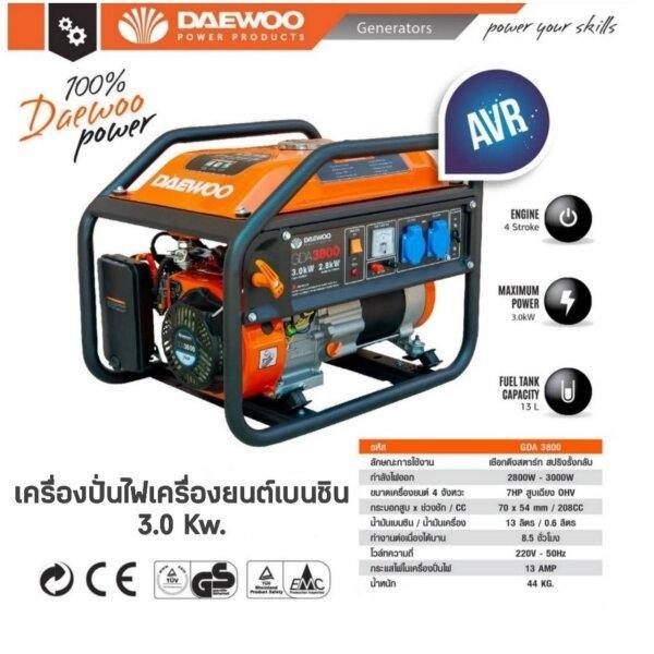 เครื่องปั่นไฟเครื่องยนต์เบนซิน 3.0 Kw 7.0แรงม้า DAEWOO รุ่น GDA3800