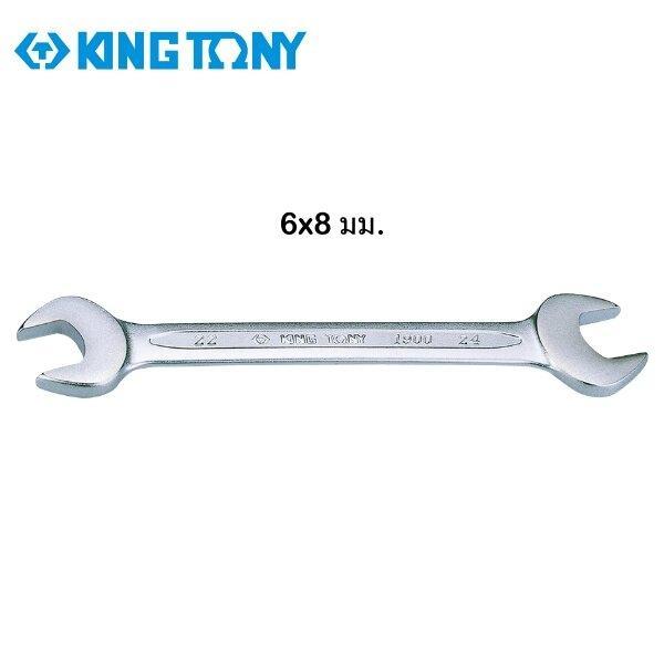 ประแจปากตาย KINGTONY รุ่น 19000608 ขนาด 6 x 8 มม.
