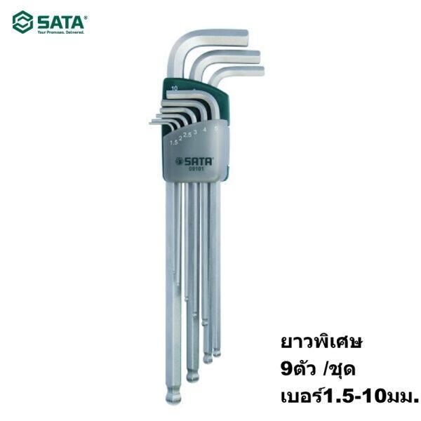 ชุดประแจแอลหัวบอล (ยาวพิเศษ) 9 ตัว/ชุด (เบอร์ 1.5-10 มม.) SATA รุ่น 09101A