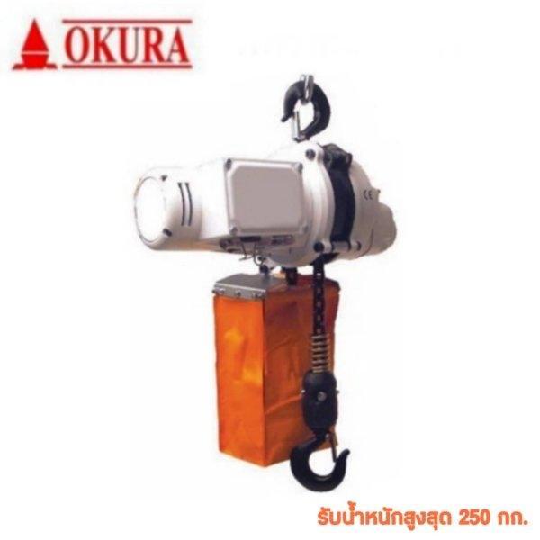 รอกโซ่ไฟฟ้า 250 กก. OKURA รุ่น E-OK-250MCH (2 ทิศทาง)