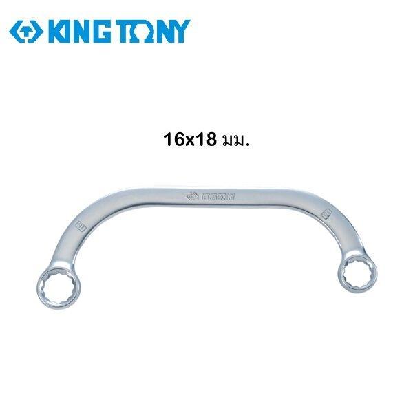 ประแจแหวนโค้ง KINGTONY รุ่น 19501618 ขนาด 16 x 18 มม.