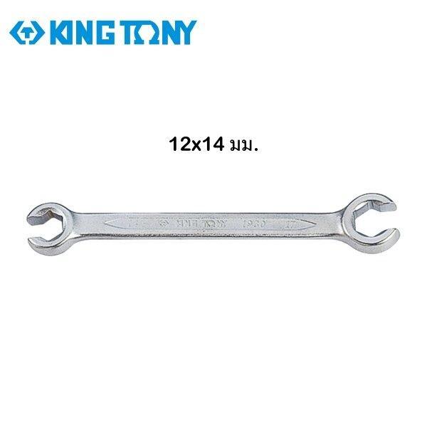 ประแจแหวนผ่า KINGTONY รุ่น 19301214 ขนาด 12x14 มม.