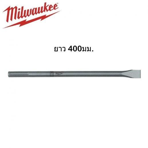 ดอกสกัดปากแบน SDS-max Milwaukee ยาว 400มม.(4932343738)