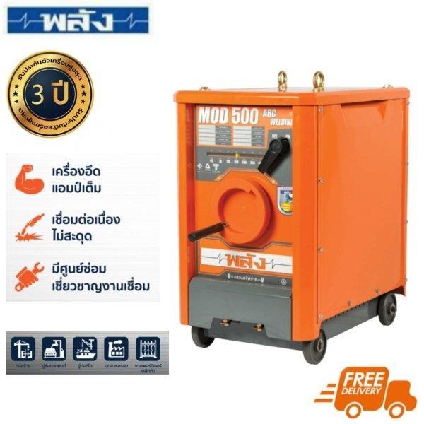 เครื่องเชื่อมไฟฟ้า 500 แอมป์ พลัง รุ่น MOD-500 (220V. | รับประกัน 3ปี)