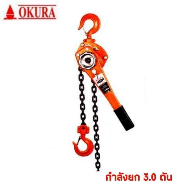 รอกโซ่มือโยก 3.0 ตัน OKURA รุ่น E-OKLB3.0T1.5M (ระยะยก 1.5 ม.)