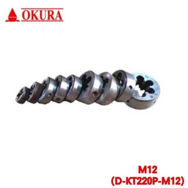 ไดต๊าปเกลียวน๊อต M12 (ใช้กับเครื่องต๊าปเกลียวน๊อต OKURA KT-220P)