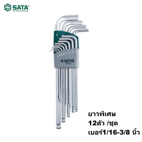 ชุดประแจแอลหัวบอล (ยาวพิเศษ) 12 ตัว/ชุด (เบอร์ 1/16-3/8) SATA รุ่น 09102
