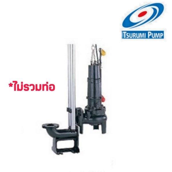 SET ปั๊มจุ่มสำหรับบ่อบำบัดน้ำเสีย 4 นิ้ว 5 แรงม้า TSURUMI PUMP รุ่น 100B43.7 + ชุดรางเลื่อน TOS3-80-100