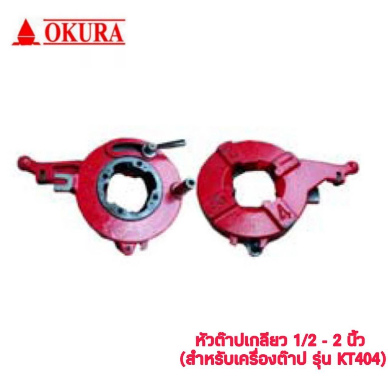 หัวต๊าปเกลียว OKURA  KT-404 ขนาด 1/2-2 นิ้ว (ใช้ได้ทั้งฟัน BSPT และ NPT)