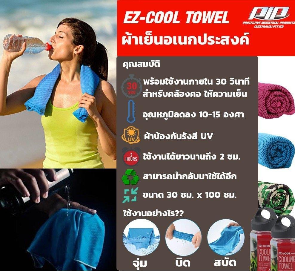 EZ-COOL ผ้าเย็นสำหรับนักกีฬา