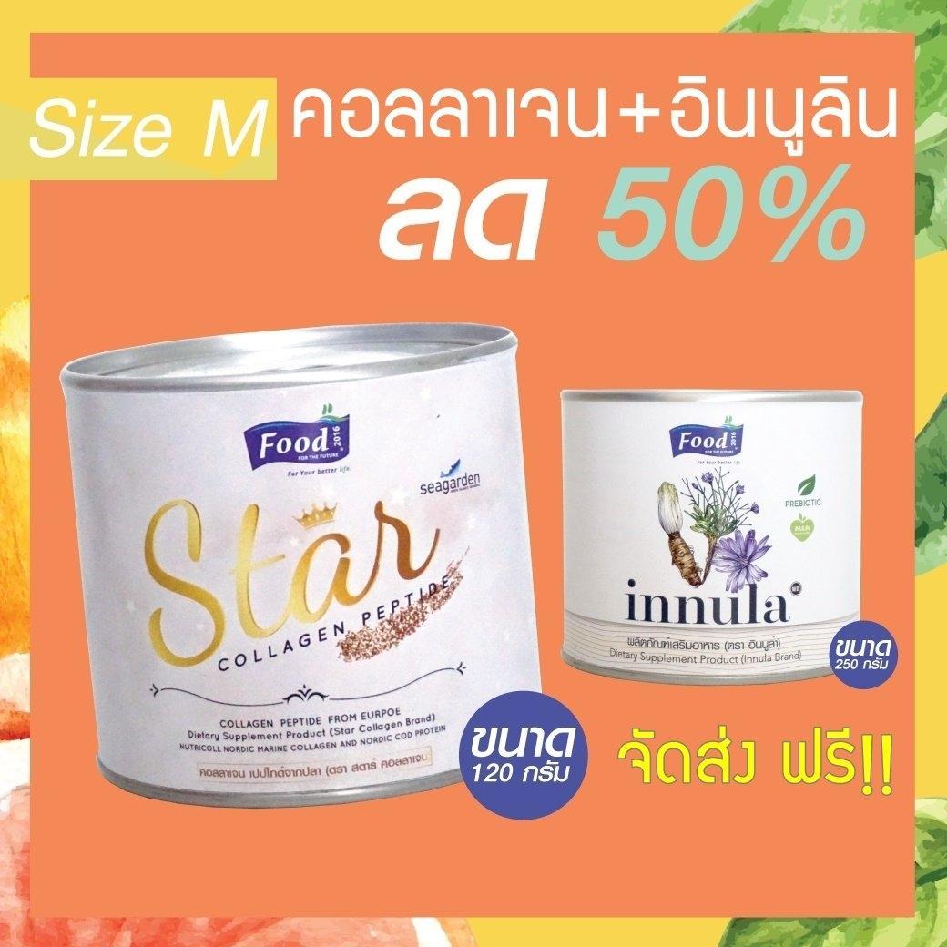 โปร สตาร์คอลลาเจน+อินนูล่า Size M (ลด 50% ส่งฟรี)