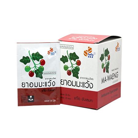 ยาอมมะแว้ง 20 ซอง ซองละ 20 เม็ด