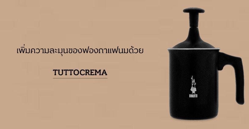 เตรียมฟองนมแสนอร่อยในบ้านของคุณเองด้วย Bialetti Tuttocrema